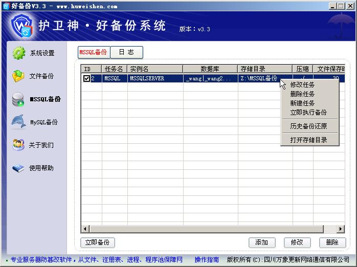 护卫神・好备份系统MSSQL数据库备份