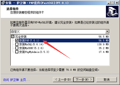 PHP7.0.1套件安装