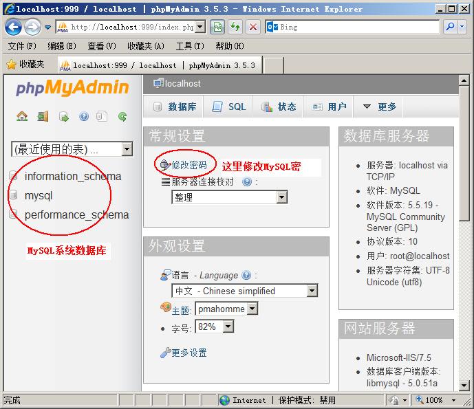 修改MySQL密码