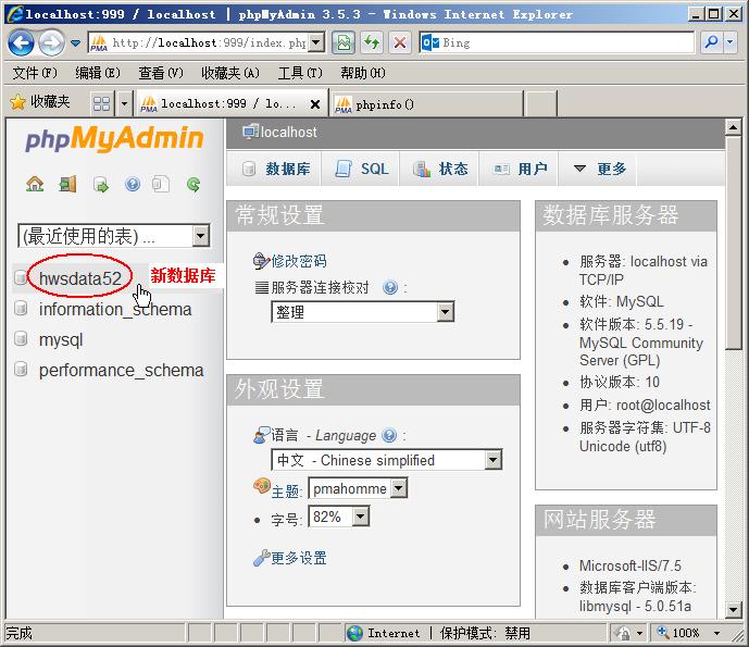 护卫神主机系统开设的新MySQL数据库