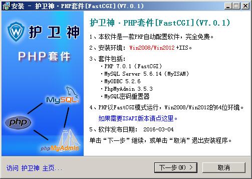 护卫神PHP套件安装