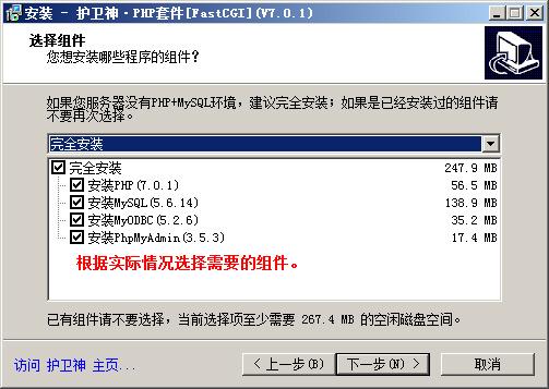 PHP套件组件修改