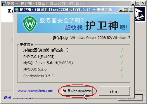 PHP7.0环境安装完毕