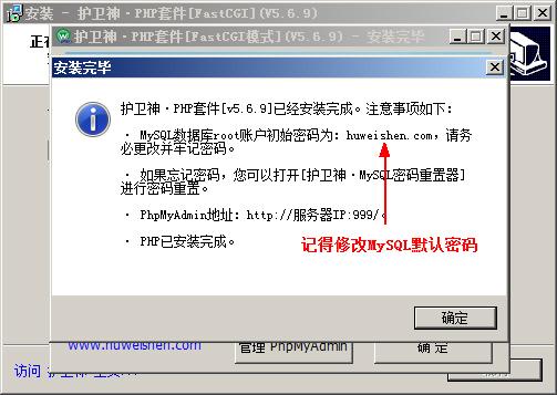 PHP套件安装完成