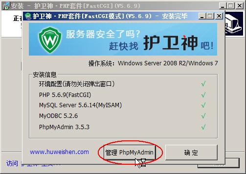 安装完成,点击进入PhpMyAdmin